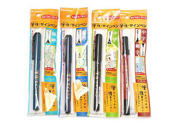 Kuretake Disposable Pocket Brush Pen - Fine - KURETAKE PK2-10