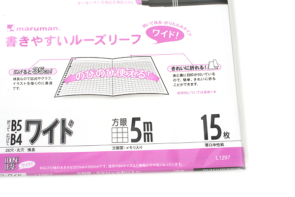 Maruman Smooth to Write Loose Leaf Paper Wide (Folded) - B5 to B4 - 5 mm X 5 mm Graph - 26 Holes - 15 Sheets - MARUMAN L1297