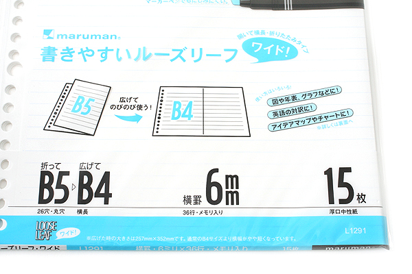 Maruman Smooth to Write Loose Leaf Paper Wide (Folded) - B5 to B4 - 6 mm Rule - 26 Holes - 15 Sheets - Bundle of 5 - MARUMAN L1291 BUNDLE