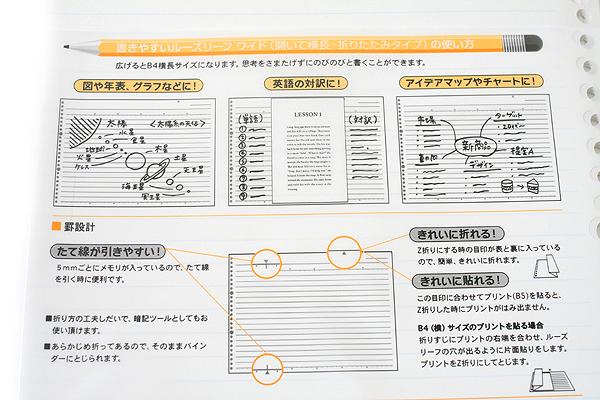 Maruman Smooth to Write Loose Leaf Paper Wide (Folded) - B5 to B4 - 7 mm Rule - 26 Holes - 15 Sheets - Bundle of 5 - MARUMAN L1290 BUNDLE