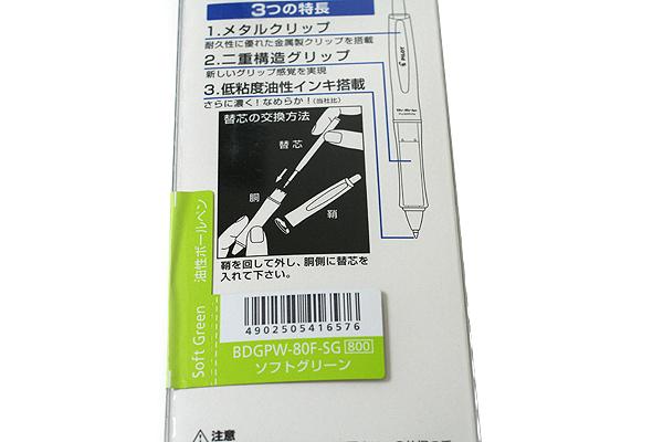 Pilot Dr. Grip Pure White Ballpoint Pen - 0.7 mm - Soft Green Accent Body - PILOT BDGPW-80F-SG