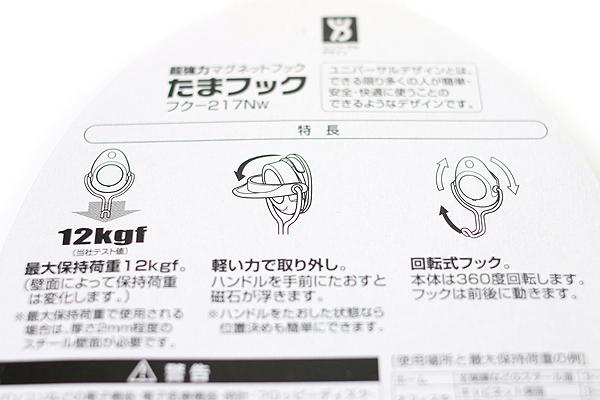 Kokuyo Tama 12 kg (26 lb) Super Strong Magnetic Hook - Large - White - KOKUYO FK-217NW