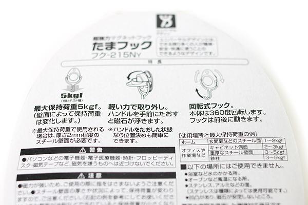 Kokuyo Tama 5 kg (11 lb) Super Strong Magnetic Hook - Small - Yellow - KOKUYO FK-215NY