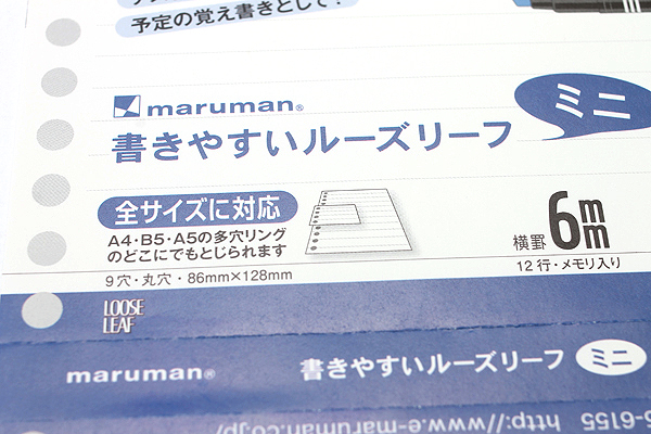 Maruman Smooth to Write Loose Leaf Mini Paper - B7 Modified - 6 mm Rule - 9 Holes - 100 Sheets - Bundle of 10 - MARUMAN L1431 BUNDLE