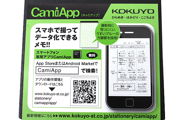 "Kokuyo CamiApp Twin Ring Memo Notepad - A7 (4.1"" X 2.9"") - 5 mm Graph - 50 Sheets - Bundle of 5 - KOKUYO ME-CA90S BUNDLE"