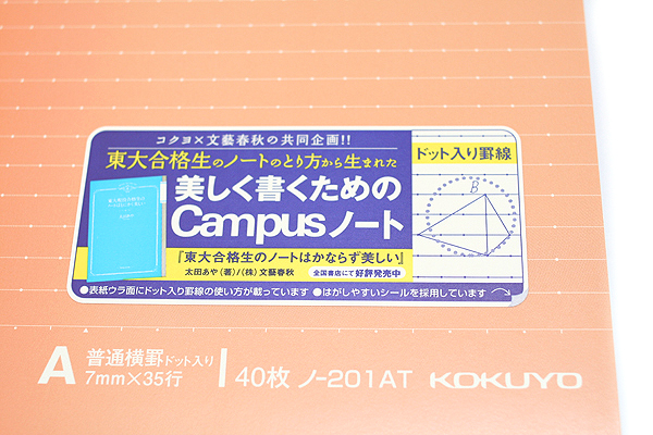 Kokuyo Campus Adhesive-Bound Notebook - A4 - Dotted 7 mm Rule - 40 Sheets - Pack of 5 - KOKUYO NO-201AT BUNDLE