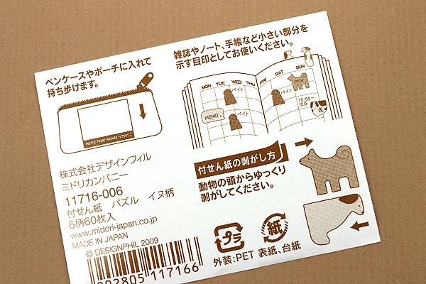 Midori Puzzle Point Marker Adhesive Notes - Dogs - MIDORI 11716-006