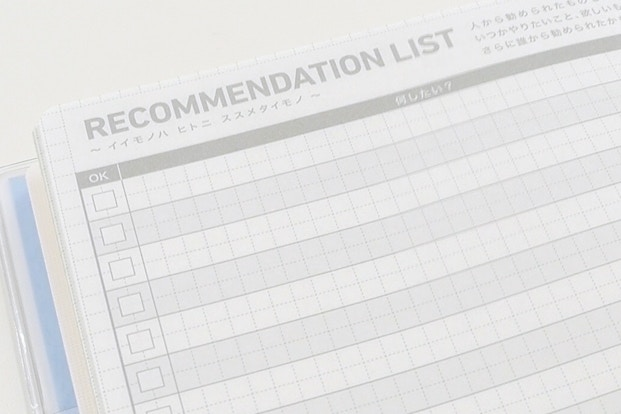 Recommendation List